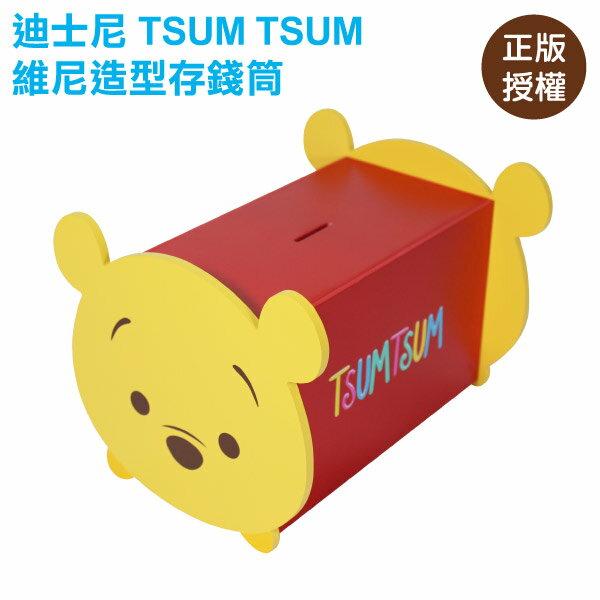 tsum tsum 維尼木製存錢筒 撲滿 小熊維尼 迪士尼 TSUM TSUM 台灣製 [蕾寶]