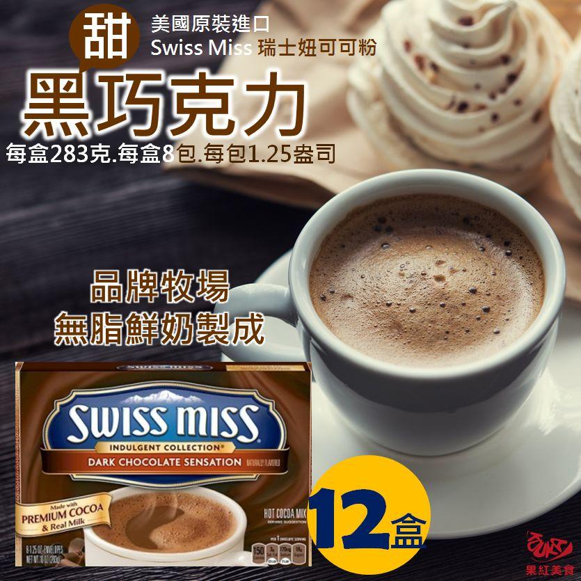 [12盒免運] 美國SwissMiss瑞士妞黑巧克力熱可可粉(每盒8包)黑甜巧克餐飲食材烘焙材料