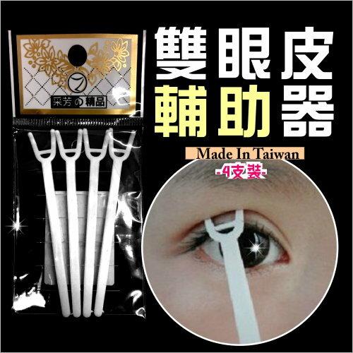 台灣B317雙眼皮輔助器(4入) [54183]