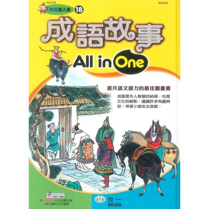 世一國小成語故事All in One(B6228) 1