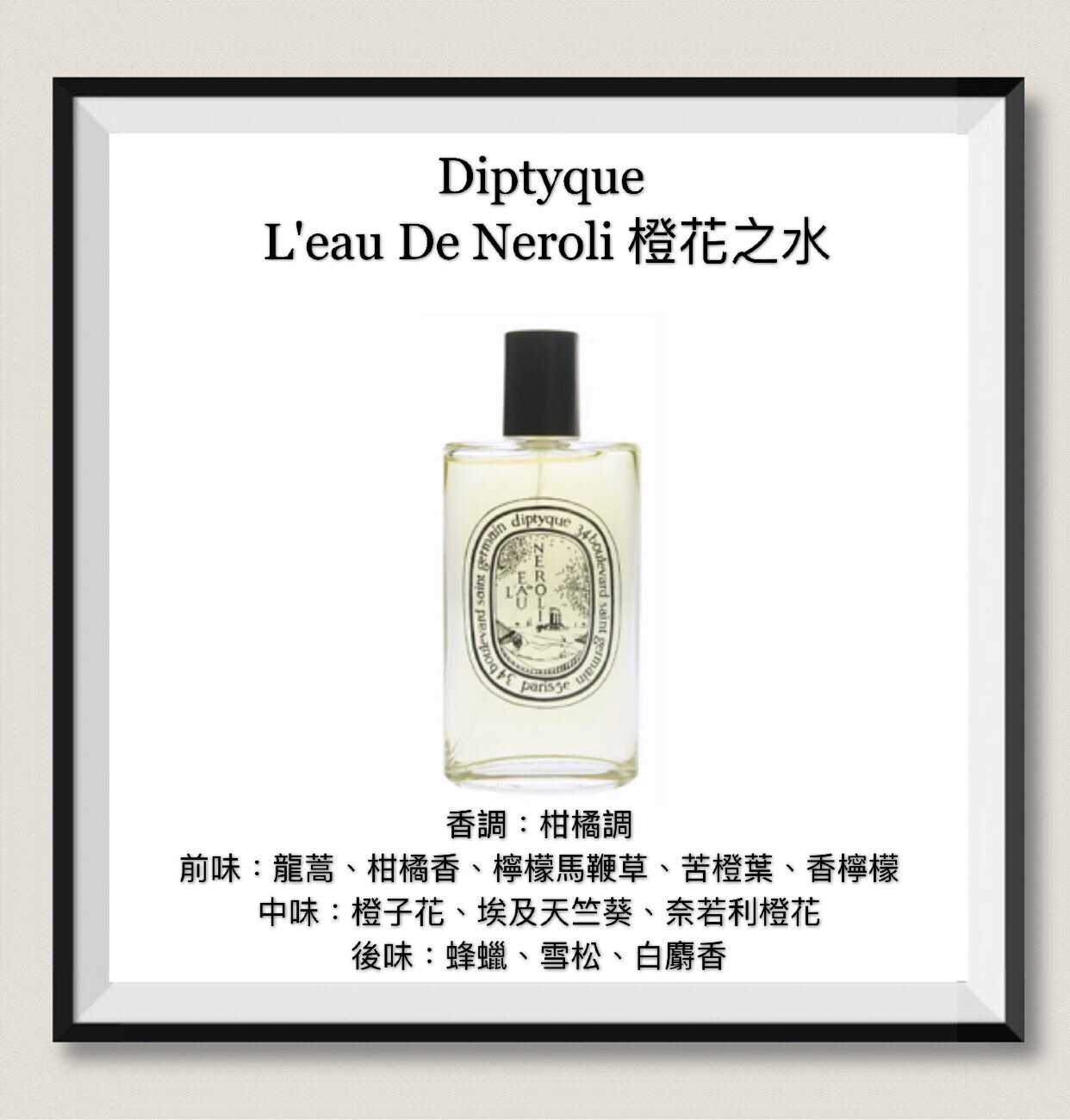 【香舍】Diptyque L'eau De Neroli 橙花之水 中性淡香水 100ML