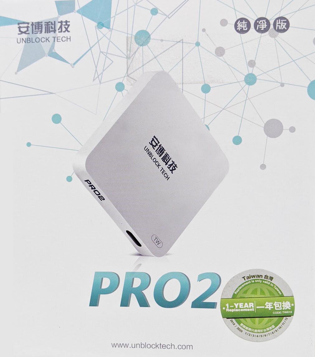 【買就送車充】2019全新 安博盒子UPRO2【純淨越獄版】台灣公司貨 影音娛樂新平台