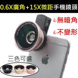 無暗角 不變形 0.6X廣角微距鏡頭 不失真 15X微距 自拍神器 直播 放大鏡 小臉 手機鏡頭 夾式 外接式 鏡頭