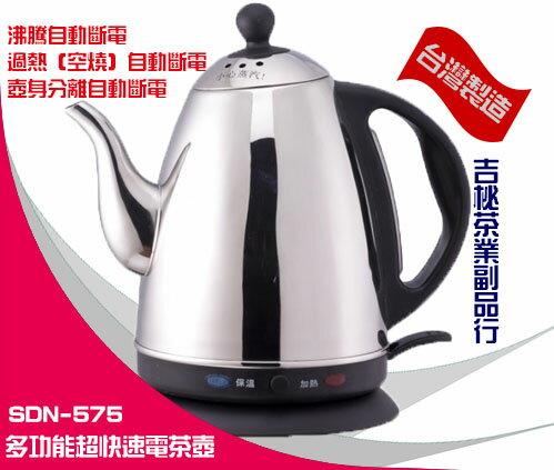 吉柲 ‧ 古道湖 多功能超快速電茶壺 SDN-575