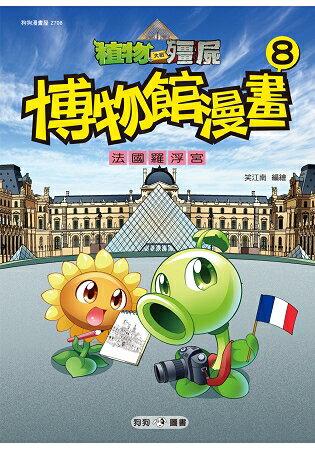 植物大戰殭屍:博物館漫畫8法國羅浮宮
