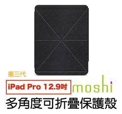 Moshi VersaCover iPad Pro 12.9吋第三代(2018版)多角度保護套