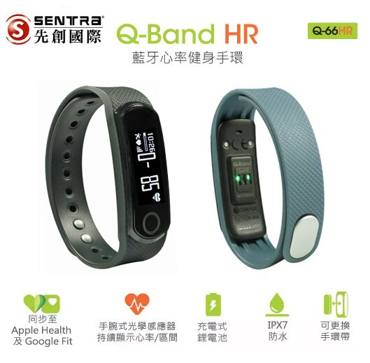 【PC-BOX】i-gotU Q66HR Q-Band HR 藍牙心率健身手環