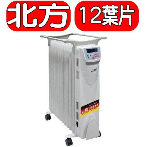 《特促可議價》北方【NRD1281】12葉片電暖器