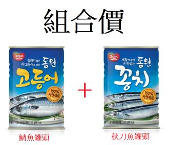 (組合價9折)---DONGWON 韓國 鯖魚罐頭 400g×3罐/DONGWON 韓國 秋刀魚罐頭 400g×3罐★1月限定全店699宅配免運
