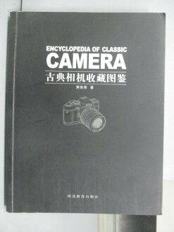 【書寶二手書T1/攝影_QCJ】CAMERA古典相機收藏圖鑑_2004年_簡體