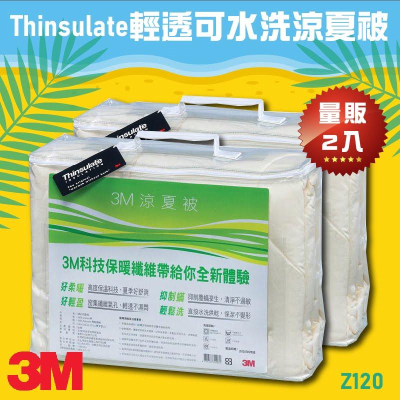 【量販2】3M Z120 舒適涼感 涼夏被 新絲舒眠 可水洗 棉被四季被/冬被/涼透被 另有Z250 Z370 Z500