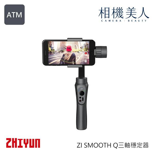 智雲ZISMOOTHQ三軸穩定器公司貨手持手機雲台全景防震直播縮時攝影錄影