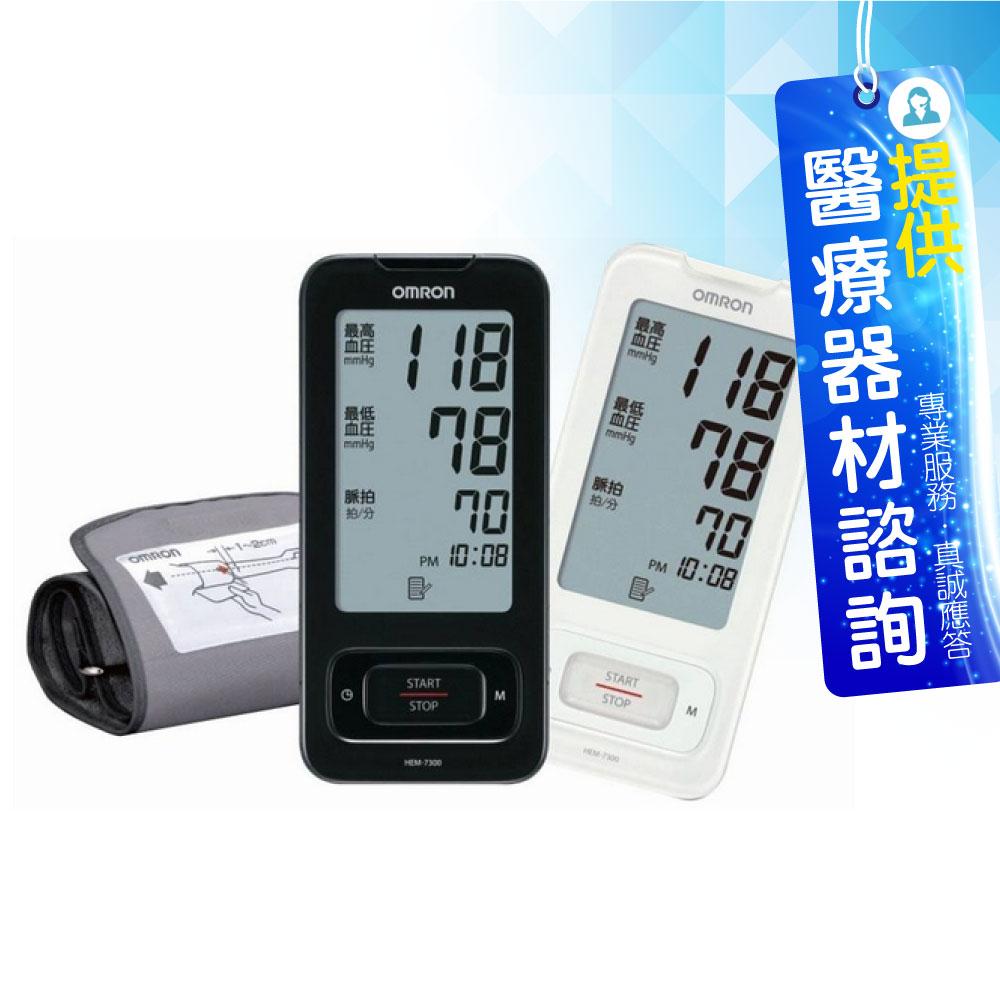 日本 OMRON歐姆龍 HEM-7300 電子血壓計 健康生活用品-手臂測量軟式壓脈帶款式