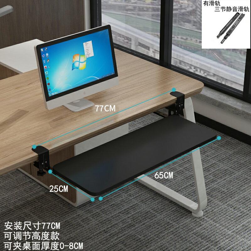 桌面延長板 鍵盤鼠標墊延長板免打孔鼠標筆記本電腦桌面延伸板可拉升滑軌支架可調節加長桌子接板桌面延伸板電腦鍵盤托『CM44841』
