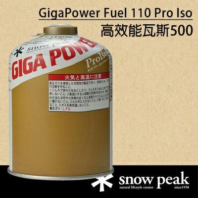 【鄉野情戶外用品店】 Snow peak |日本| GigaPower Fuel 500 Pro Iso 高效能瓦斯/高山瓦斯罐/GP-500G