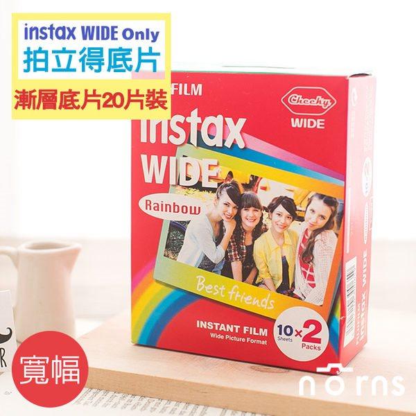 NORNS 【寬幅wide漸層底片20片裝】Fujifilm instax WIDE 210 200 拍立得寬幅機底片