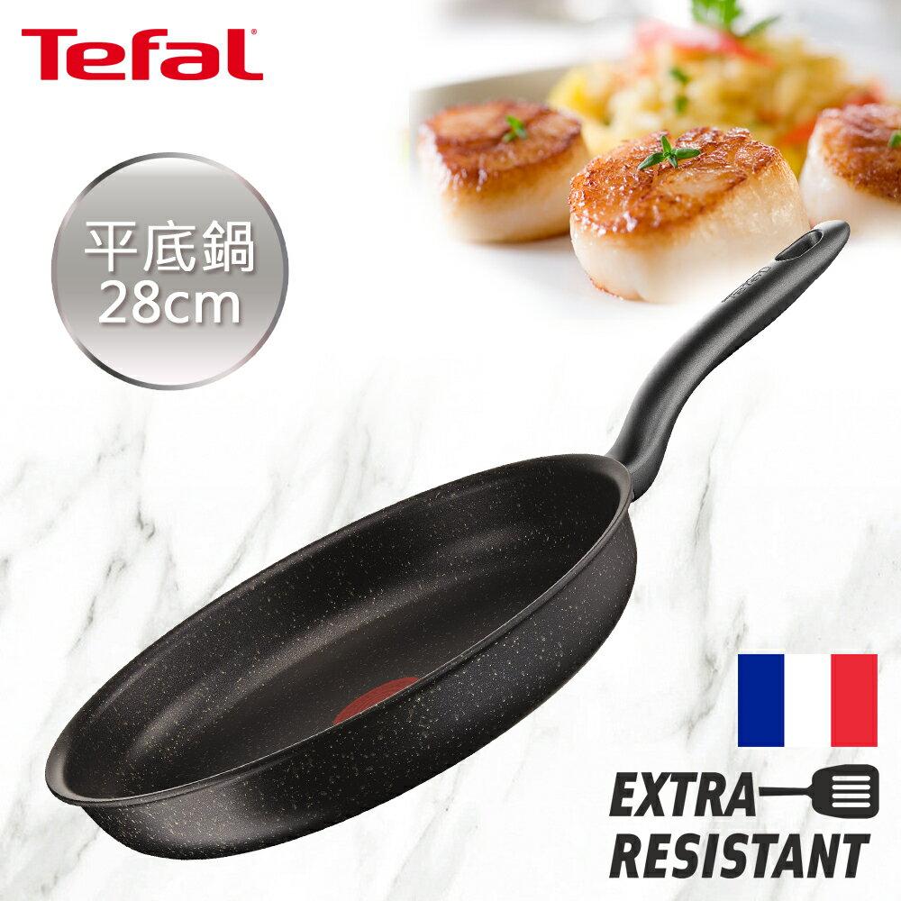 Tefal法國特福 大理石系列 28CM不沾平底鍋
