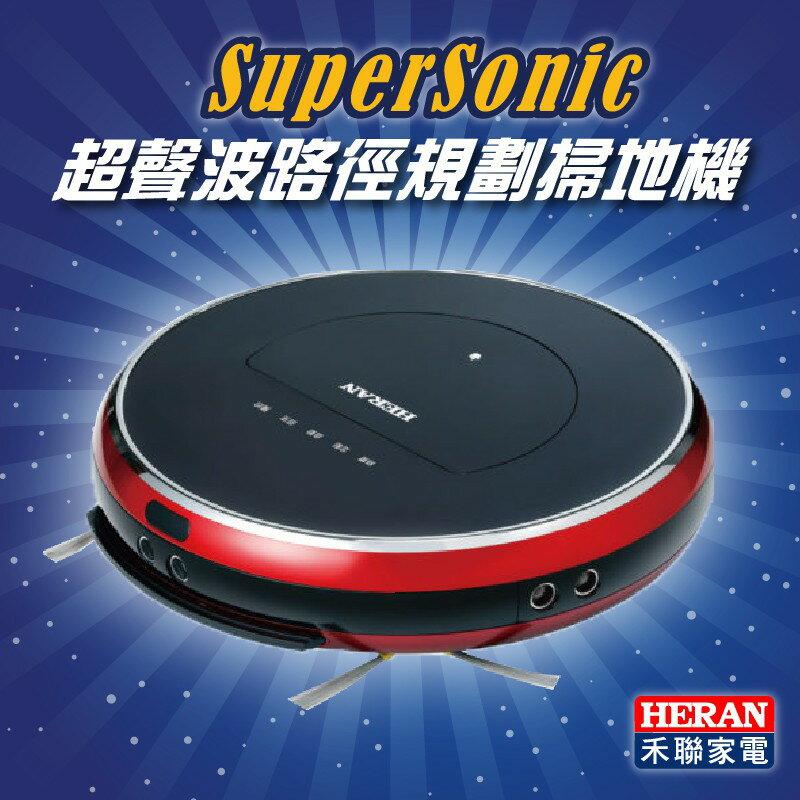 熱賣款~【HERAN 禾聯】SuperSonic超聲波路徑規劃掃地機(Z8S5-SVR)高效能 遙控 UV殺菌光 吸力強