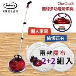 【兩台再送兩組布】Ewbank ChaCha2 無線清掃機 打掃/拖把/掃地機/清潔工具/懶人家電/自動