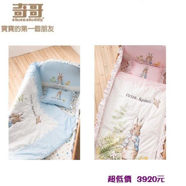 *美馨兒*奇哥-奇哥 花園比得兔 六件式床組/嬰兒床組 (M) (二色可挑) 3920元
