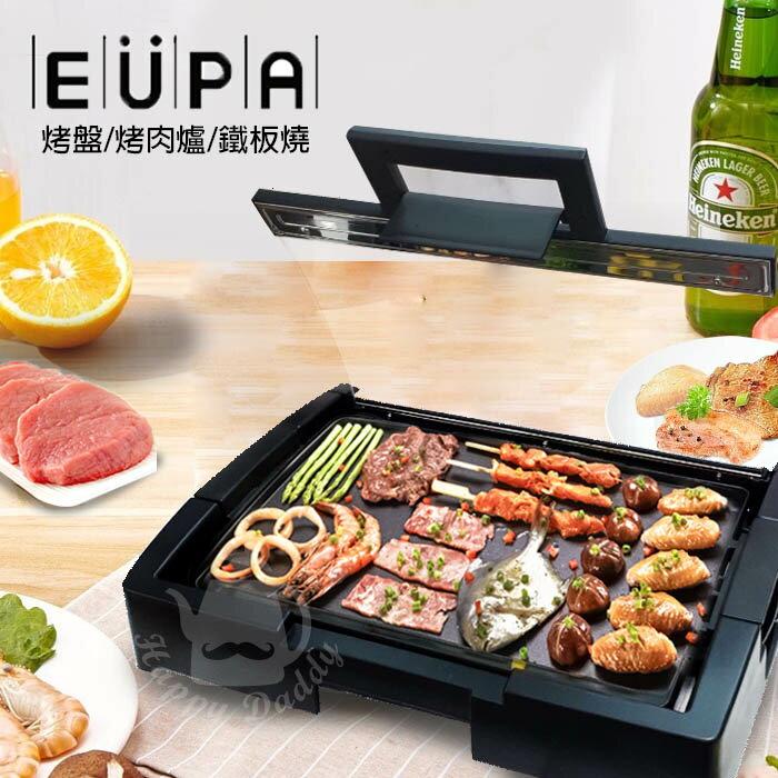 【優柏EUPA】多功能鐵板燒/烤肉(分離式好清洗)TSK-2778PG