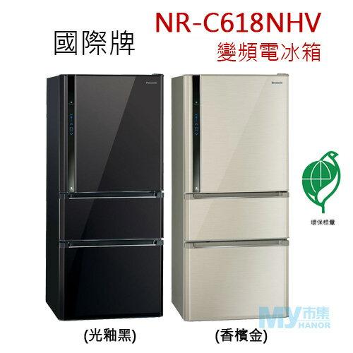 Panasonic國際牌 NR-C618NHV 610L三門智慧變頻冰箱