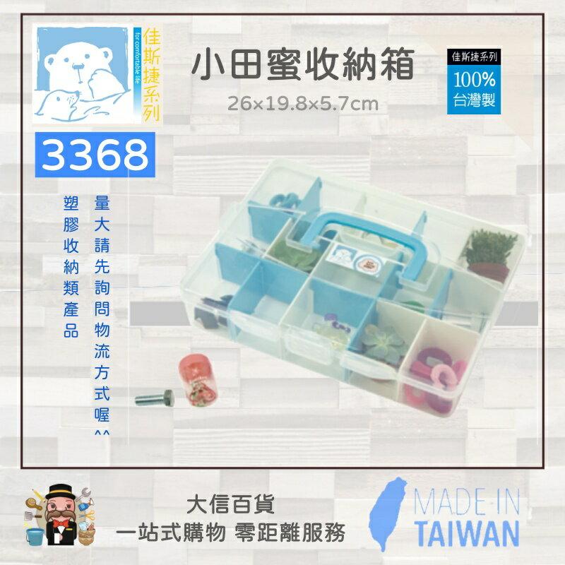 《大信百貨》佳斯捷 3368 小田蜜收納箱 置物盒 工具箱 整理箱 手提收藏箱 台灣製