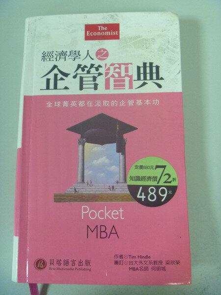 ~書寶 書T9/財經企管_IBA~經濟學人之企管智典_Economist Books 羅雅