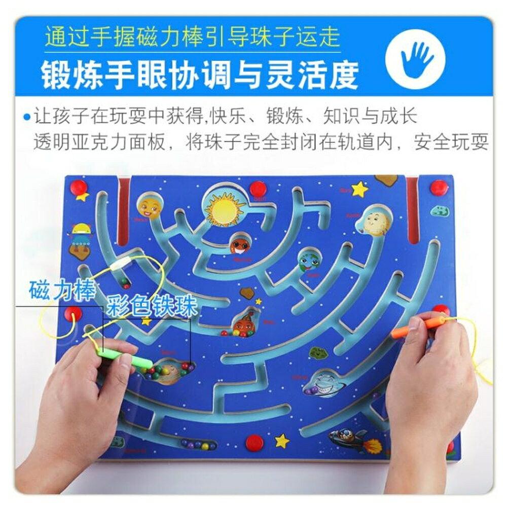 兒童益智玩具3-4-6周歲磁性走珠迷宮男孩專注力訓練女孩智力游戲歐歐歐流行館