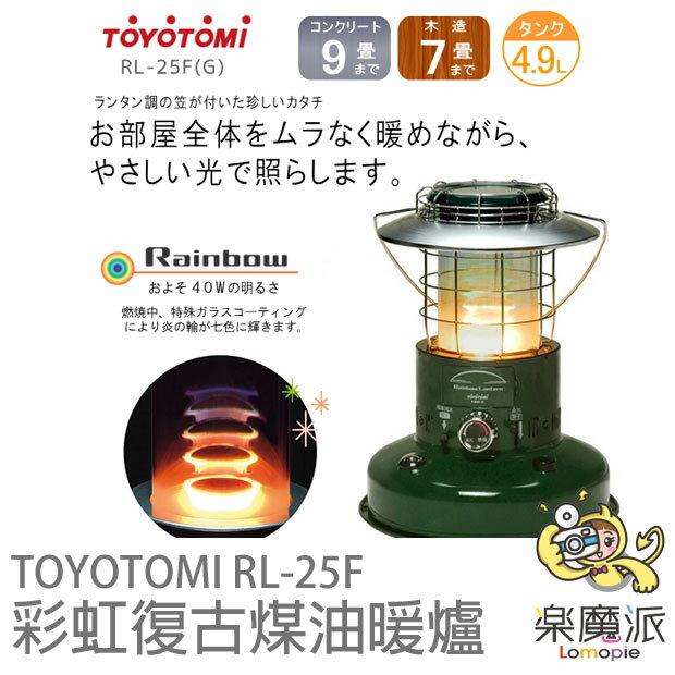 日本代購 煤油暖爐 TOYOTOMI RL-25F-F 煤油爐 煤油暖爐 七彩燈 對流式 安全熄火