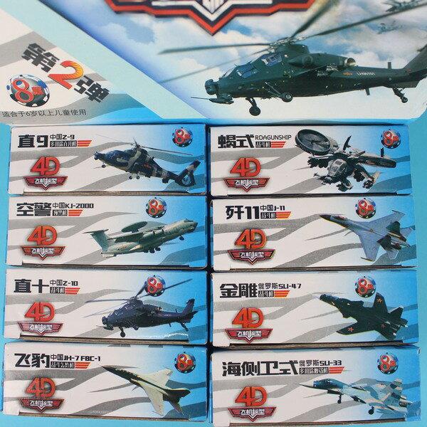 4D戰鬥機模型 第2彈 DIY飛機模型飛機【一款入】{促49}~鑫-共有八款