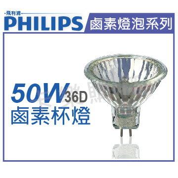 PHILIPS飛利浦 經濟型 50W 12V 36D 鹵素杯燈  PH140005