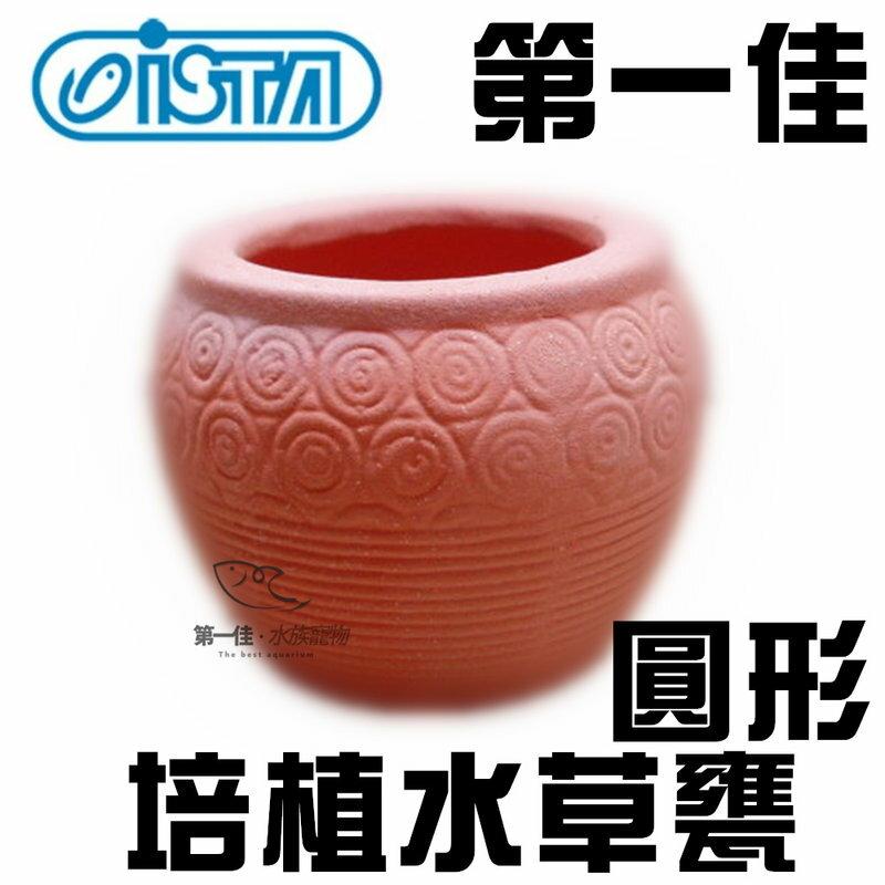 [第一佳 水族寵物] 台灣ISTA伊士達(代理) 造景裝飾 飾品系列-培植水草甕 圓形 E-ED-09