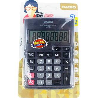 CASIO 卡西歐 MW-8V 國家考試商務計算機 8位數/一台入 促[#400]~超低特價~