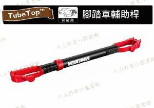 【露營趣】安坑特價 YAKIMA TubeTop 腳踏車輔助桿 固定支架 攜車架 腳踏車架 拖車架配件