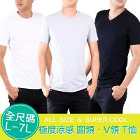 全尺碼 L-7L 高品質 涼感 超彈力 百搭 素面 圓領 V領 短袖T恤 801【CS衣舖 】 0