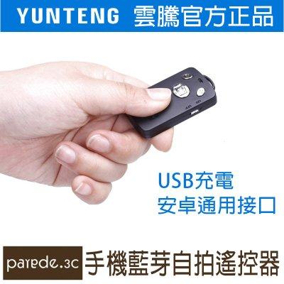 雲騰藍芽自拍器 原廠正品 自拍神器 無線藍芽 遠距拍照 藍牙遙控器 USB充電 充電式藍芽 【Parade.3c派瑞德】