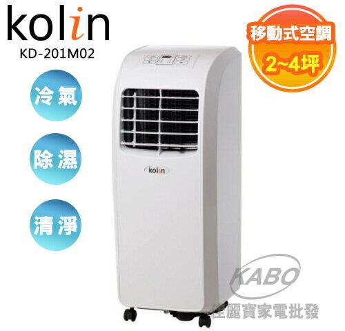 【佳麗寶】-(Kolin歌林) 2-4坪單冷型移動式空調KD-201M02