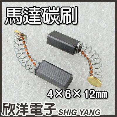 ※欣洋電子※6mm帶簧型馬達碳刷4×6×12mm二入(1170N)實驗室、學生模組、電子材料、電子工程