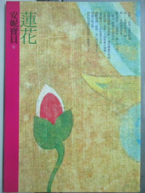 【書寶二手書T3/一般小說_HQP】蓮花(平裝)_安妮寶貝