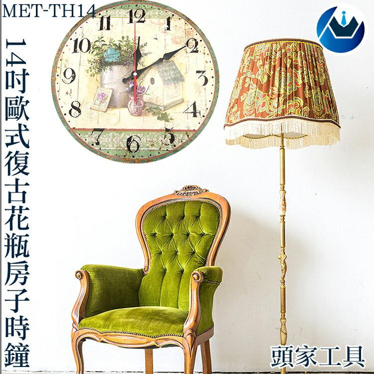 《頭家工具》創意客廳美髮店鐘錶 工業鐘 壁鐘 裝飾齒輪掛鐘 酒吧牆壁牆時鐘掛件 復古工業風 古典鐘 MET-TH14