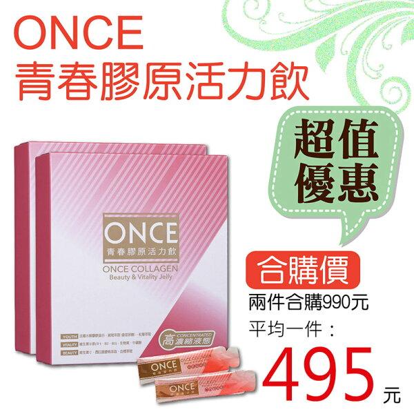 兩盒特價880元ONCE青春膠原活力飲15包20g包5217SHOPPING