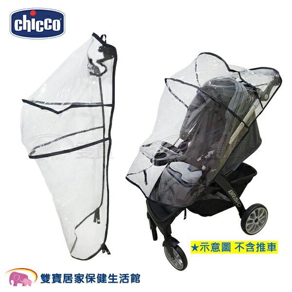 Chicco 推車雨罩 防風罩 防風雨罩 雨衣套 推車雨衣套