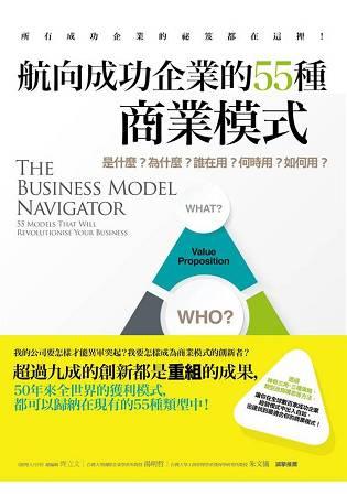 航向成功企業的55種商業模式:是什麼?為什麼?誰在用?何時用?如何用?