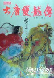 大唐雙龍傳修訂版(卷十八)