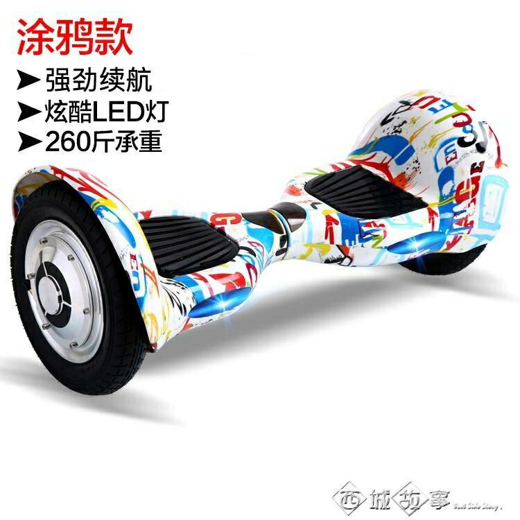 【現貨】龍吟10寸電動平衡車雙輪代步車成人兩輪思維車扭扭漂移自體感智能 【新年免運】