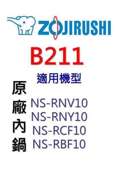 【原廠公司貨】象印  原廠原裝10人份內鍋 B211。可用機型:NS-RNV10/NS-RNY10/NS-RCF10/NS-RBF10