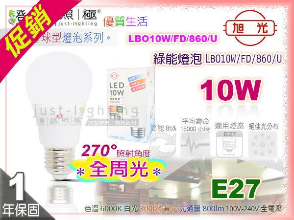 ~旭光~E27 LED球泡 LED燈泡.10W~60W 270°全周光 全電壓~燈峰照極m