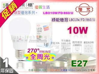 【旭光】E27 LED球泡 LED燈泡.10W-60W 270°全周光 全電壓【燈峰照極my買燈】