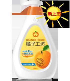 【0216零食會社】橘子工坊-去油碗盤洗滌瓶裝500ml/補充包430ml